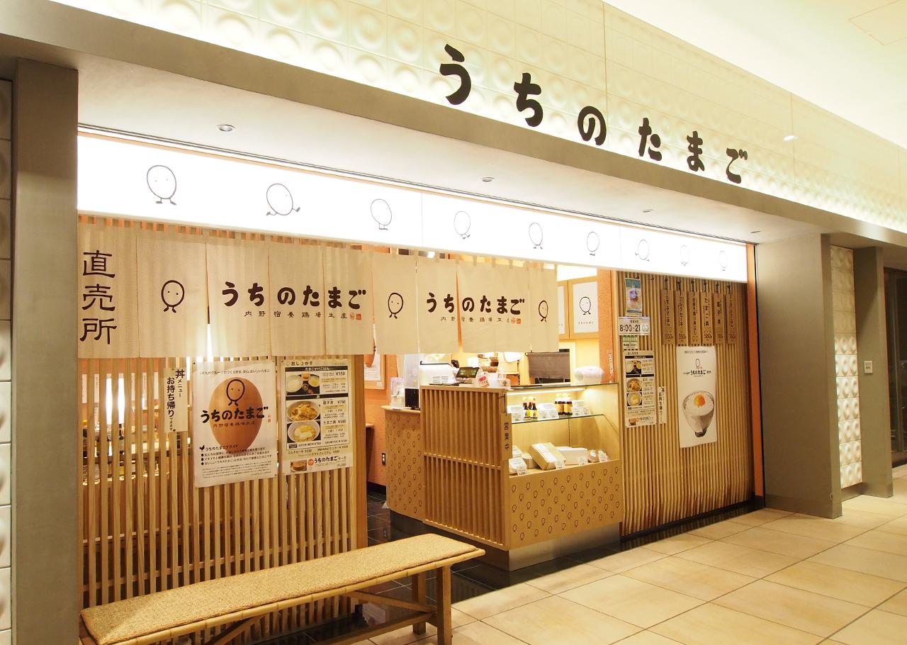 JR九州フードサービス株式会社 『うちのたまご直売所』各店