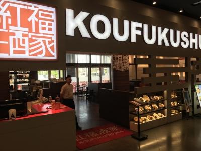 埼玉・東京・神奈川の大盛況をほこる中華料理店♪中国語の基礎会話も学べる環境です☆