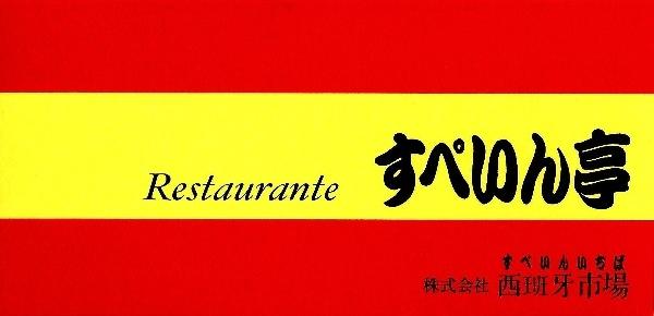 パエリアが人気のスペイン料理店です☆彡土日祝入れる方、特に歓迎!