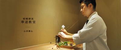 店主山岸隆博は『茶道』『華道』『書道』で得た精神を元に、 五感で楽しむ感動の食体験を提供し続ける。