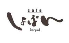 入社後、即店長!将来は事業部長へ!岐阜でカフェ2店舗を展開する当社で、キャリアアップをめざしませんか