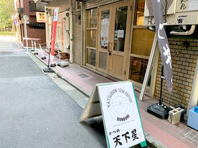 東京メトロ「新宿御苑前駅」より徒歩3分のところにあるかつ丼専門店、『かつ丼 天下星』。