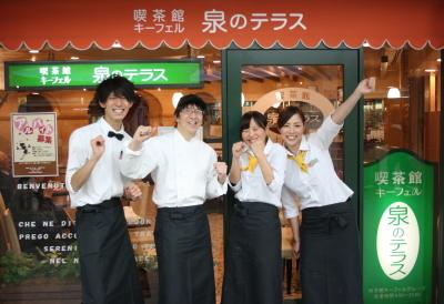 ホワイティうめだの「喫茶館キーフェル 泉のテラス店」で店舗スタッフを募集!