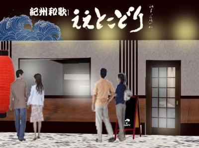 和歌山の食材をふんだんに使った和食を提供するお店が、2018年9月にオープンします!