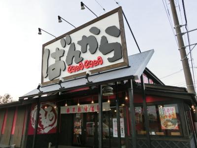 『ばんからラーメン』三島店では、店舗スタッフを募集中!