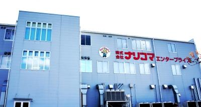 「株式会社ナリコマフード」の「広島セントラルキッチン」で、調理スタッフを募集します。