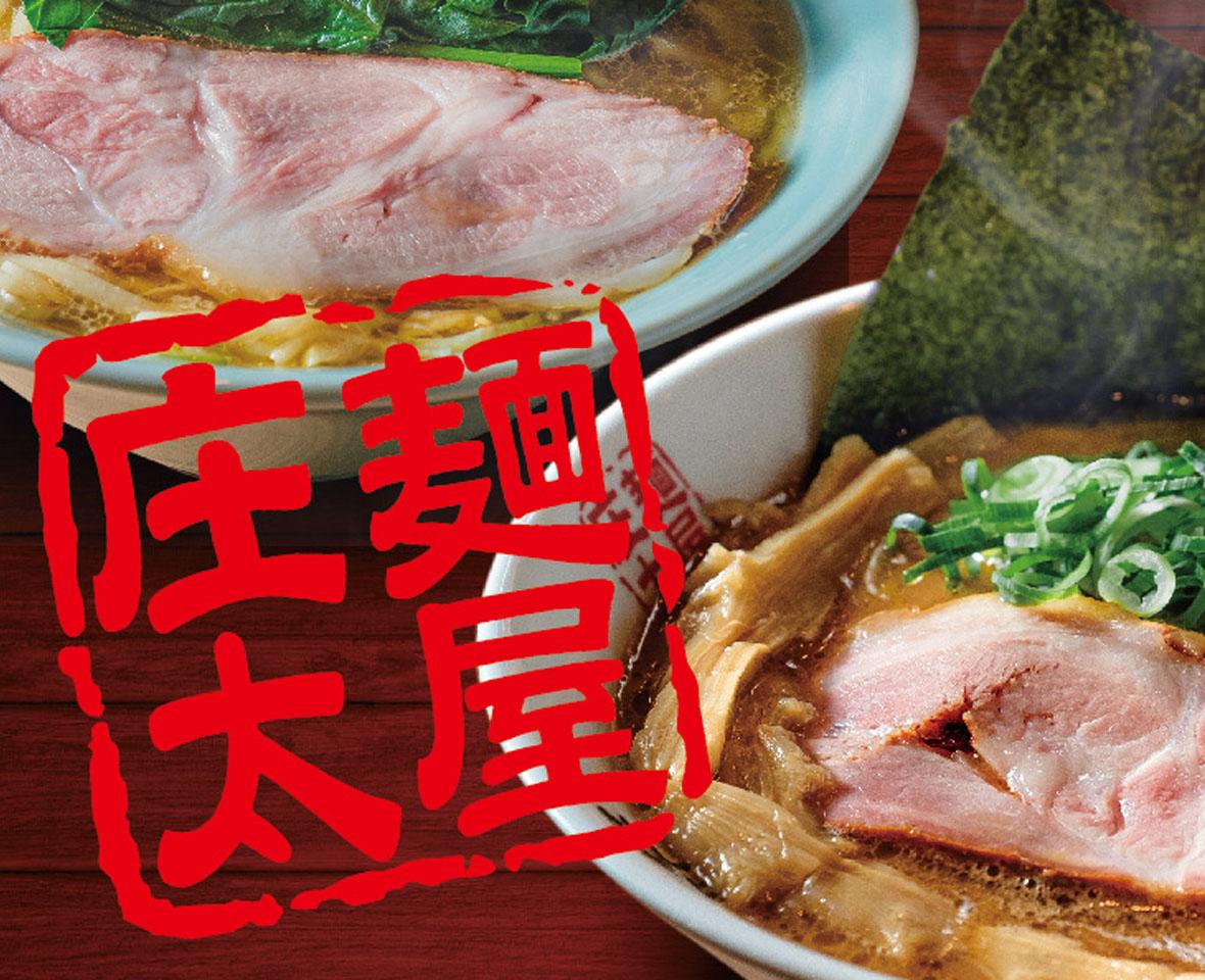 人気店「麺屋庄太」の新店舗「練馬本店」で店長・副店長候補募集