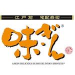 原付免許があればOK!江戸前寿司のデリバリーのアルバイトしませんか◎シフトは1週間ごとに決定☆