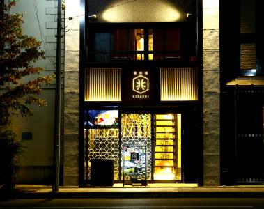 <京都から世界へ>をコンセプトに、飲食をはじめさまざまな事業を展開しています。