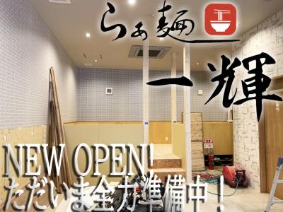 6/16南草津にて、完全新規OPEN!新規出店に立ち会うチャンスです!