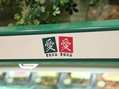 スーパーの運営のほか、自社商品のオンラインショップも展開している安定企業!新店舗の出店予定あり!