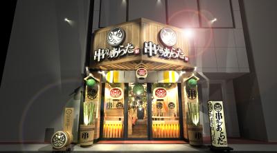 2018年3月21日、東京・神田にオープンする「串カツあらた」でオープニングスタッフ募集!