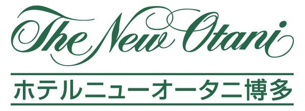 2019年3月にリニューアルオープン!ホテル直営店ならではのクオリティーの高い料理を提供します。