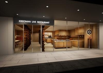 キッコーマングループが手がける、食文化の国際交流を体感できるお店が2018年11月にオープン!