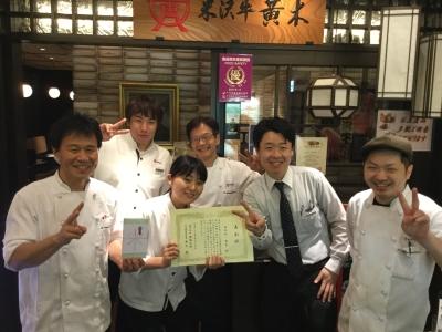 東京駅直結でアクセス抜群!米沢牛の極上すき焼き・しゃぶしゃぶが自慢のお店で働きませんか