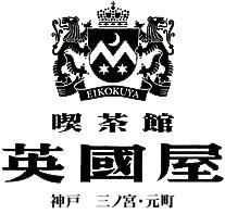 神戸で50年にわたって、愛されている老舗喫茶店「英國屋」で、店舗スタッフとして働きませんか?