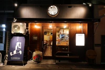 2018年11月にオープンしたまだ新しいお店。島根から毎日直送される鮮魚や野菜が自慢です