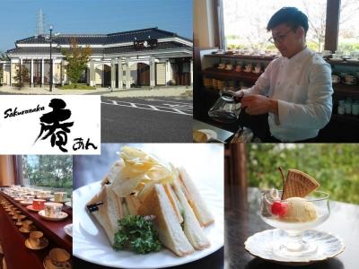 新ブランドの喫茶店「さくらざか庵(あん)」。2017年10月にオープンした新しいお店です。