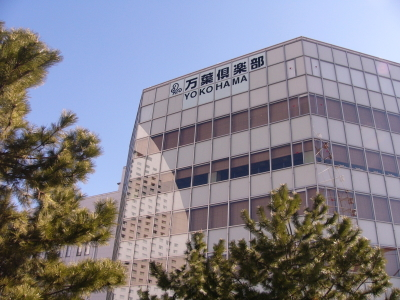 万葉倶楽部株式会社