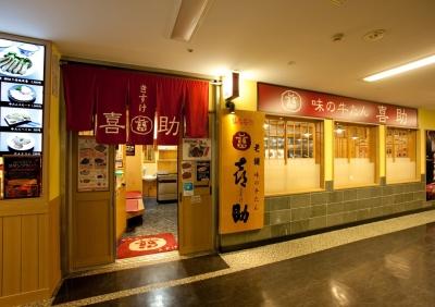 1975年に創業した仙台発祥の牛たん焼き専門店。未経験者、経験者どちらも歓迎。