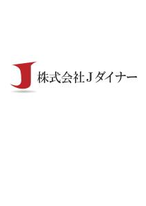 あなたが活躍するステージを広げる、株式会社Jダイナーです♪