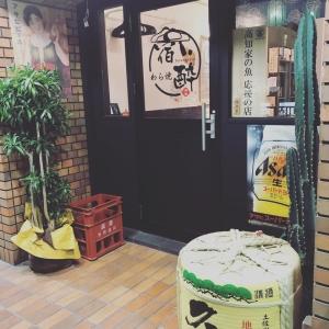 2018年8月にオープンした、高知県の食材を味わえる居酒屋で楽しく働きませんか♪