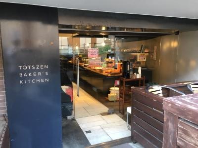 『TOTSZEN BAKER'S KITCHEN』は、大倉山駅スグのベーカリー。