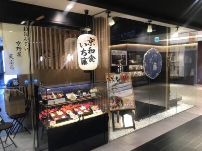 株式会社ネクスト・ブレイン 「京和食 いち藤」