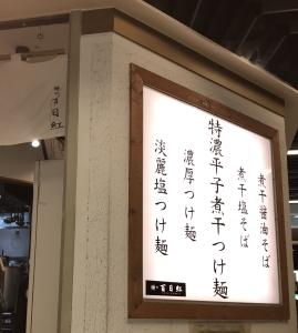 【月給25~35万円/イチから学べる環境だから未経験でも大丈夫】新宿の麺屋百日紅。20~30代のスタッフが活躍中!◆将来は店長や独立など、あなたの夢を叶えよう!