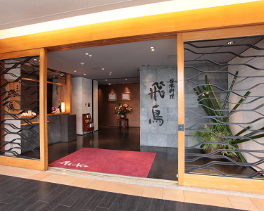 ホテル内にある日本料理店!笑顔でたくさんのお客さまをお迎えしませんか。