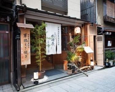 京都・祇園にある「水源亭」で和の料理人をめざしませんか?