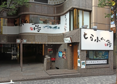 株式会社東京一番フーズ(東証一部上場)