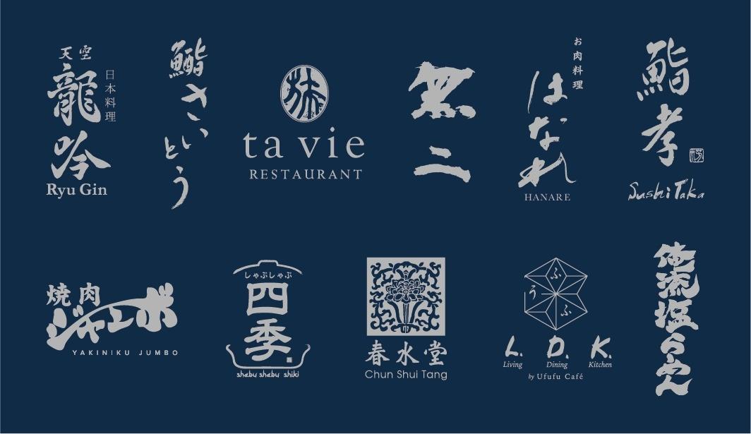 日本の名店とパートナーシップを結び、香港に展開しています。