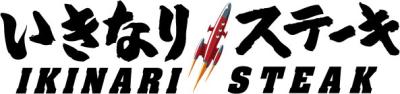 ニトリグループの新規事業としていきなりステーキのFC店舗をオープン!