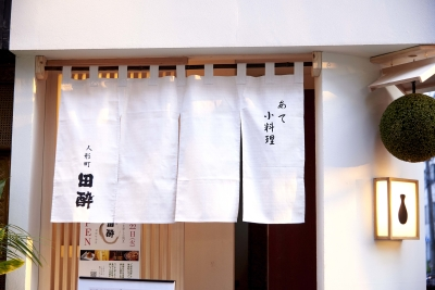 今注目を浴びている日本酒を厳選50種程取り扱う、本格割烹料理店でアルバイトしませんか?