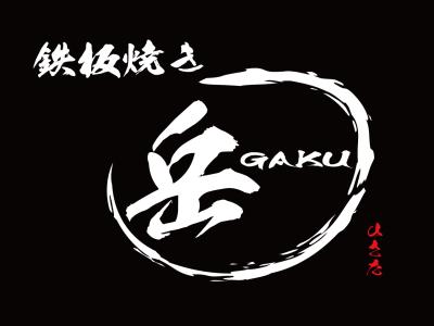 中洲に高級鉄板焼きレストランをオープンします!オープン前の立ち上げからガッツリ携われるチャンス!