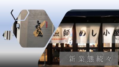 ★新業態も含む新店計画が進行中!既存業態に加え、寿司や居酒屋などの新業態の新店が進行中。