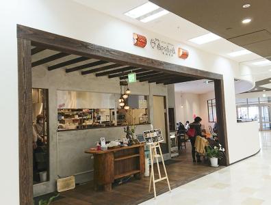 当店は地産地消や環境にこだわった自然食を提供するカフェです。全メニューをイチから手作りしています