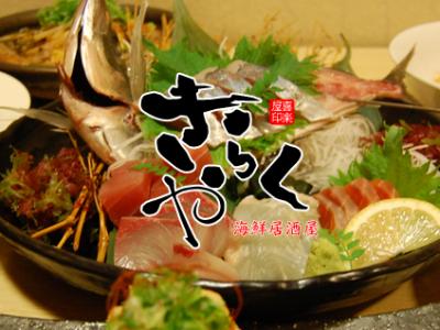 新鮮な魚介を中心に、和洋中さまざまな料理を提供しています