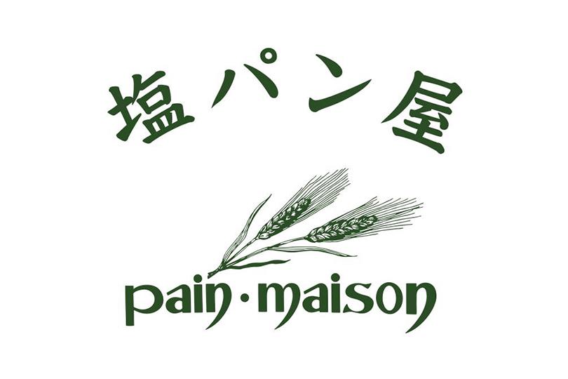 愛媛県生まれの塩パン発祥の店として、テレビや雑誌などで紹介されることも多く、人気店になっています。