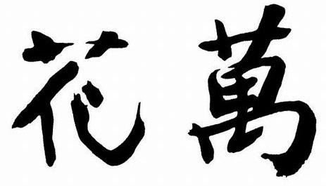 厳しさは一切なし!優れたチームワークが自慢の京料理の仕出し店で、和食の調理スキルをみがきませんか◎