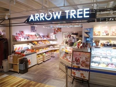 60年続く青果問屋プロデュースのスイーツブランド「ARROW TREE」の工場で、パティシエ募集!
