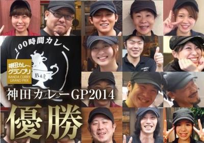日本最大級のカレーイベント「神田カレーGP」で2014年・2016年に初V2を達成