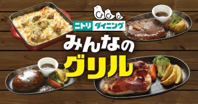 ニトリグループの「グリル専門店」が3店舗オープン!!