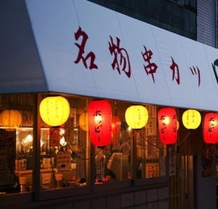 先代のこだわりそのままに、ここでしか食べることのできない串カツをご提供!