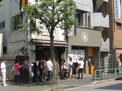 株式会社丸香 「うどん丸香(まるか)」