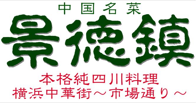 辛さと旨さが絶妙にマッチした四川マーボー豆腐は、みんな必ず注文するほど大人気のメニュー。