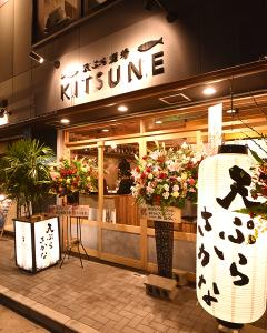 話題の天ぷら×バル「KITSUNE」が2018年8月、栄に出店◎オープニングスタッフ募集です!今後の出店計画もあり◎チャンス多数!新しい事をやりたい方、歓迎◎