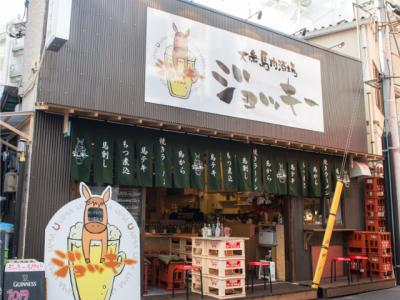 「大衆馬肉酒場ジョッキー」をはじめ、馬肉×イタリアンバルやダイニングバーなど、多彩なブランドを展開。