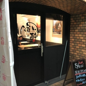 2018年8月にオープンした、高知県の食材を味わえる居酒屋で楽しくアルバイトしませんか♪
